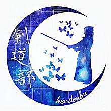 イラスト 剣道部の画像15点完全無料画像検索のプリ画像bygmo