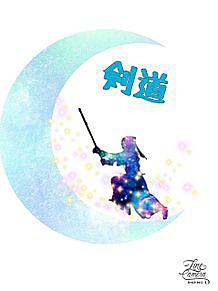 イラスト 剣道の画像67点完全無料画像検索のプリ画像bygmo