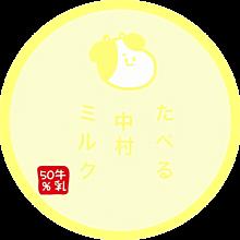 7 MEN 侍 たべる牧場シリーズ 中村嶺亜の画像(中村嶺亜に関連した画像)