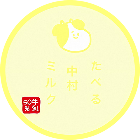7 MEN 侍 たべる牧場シリーズ 中村嶺亜の画像(プリ画像)