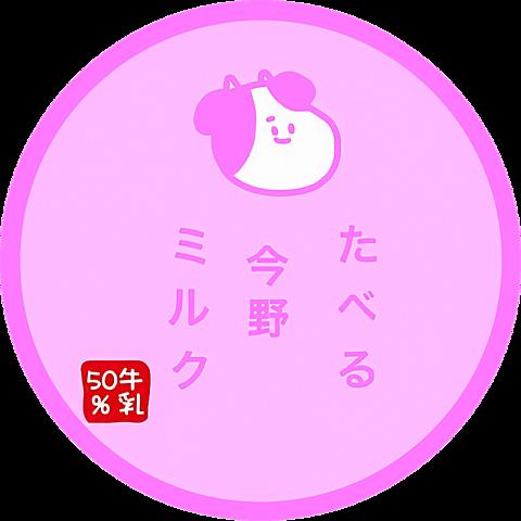 7 MEN 侍 たべる牧場シリーズ 今野大輝の画像(プリ画像)