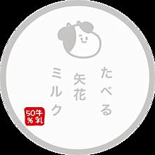 7 MEN 侍 たべる牧場シリーズ 矢花黎 プリ画像