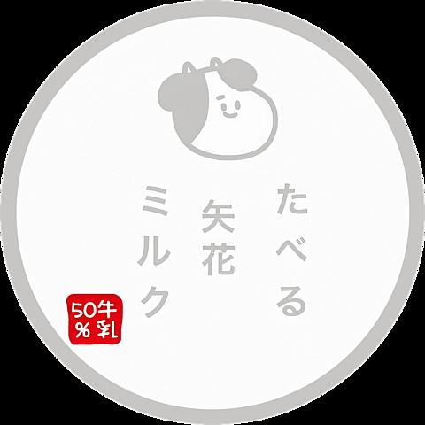 7 MEN 侍 たべる牧場シリーズ 矢花黎の画像(プリ画像)