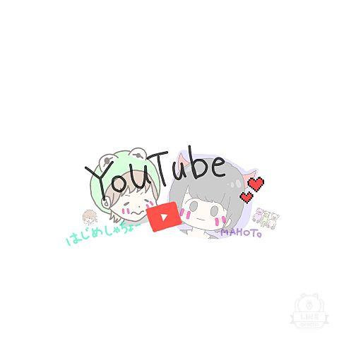 YouTubeのはじめんとまほとの画像(プリ画像)