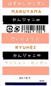 ∞横丸みう∞さんリクエスト♡♡の画像(丸みに関連した画像)