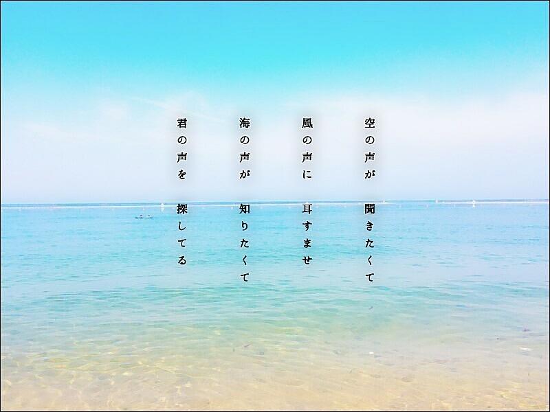 海 の 声 歌詞