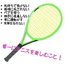 ソフトテニス 勝ちも大事だけどまず、楽しまなきゃ!の画像(プリ画像)