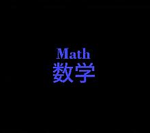 数学の画像(数学に関連した画像)