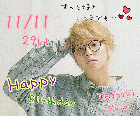 手越君Happy Birthday!!の画像 プリ画像