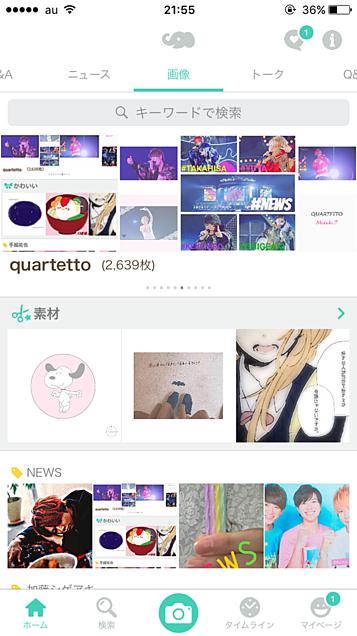 QUARTETTO〜💫の画像 プリ画像