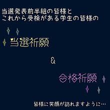 嵐コンサート当選祈願!!受検合格祈願!!の画像(嵐コンサートに関連した画像)