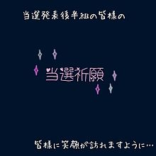 嵐コンサート当選祈願!!の画像(嵐コンサートに関連した画像)