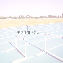 ♡ ♡の画像(陸上部に関連した画像)