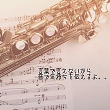 吹 部 。。の画像(音楽に関連した画像)