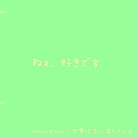 歌詞(*´˘`*)♥の画像(プリ画像)