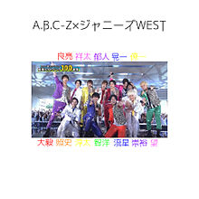 A.B.C-Z×ジャニーズWESTの画像(プリ画像)