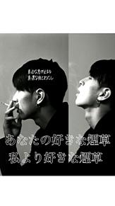 彼氏は喫煙者〜〜ぴえん泣の画像(喫煙に関連した画像)