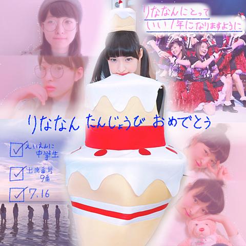 りななん誕生日おめでとうの画像(プリ画像)