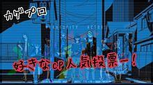 好きなcp人気投票ー!の画像(しやすいに関連した画像)