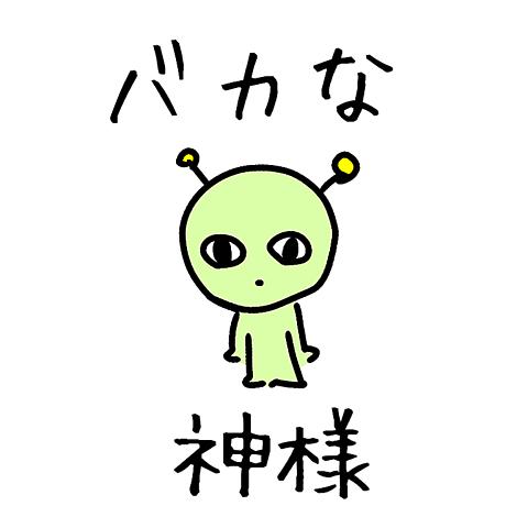 宇宙人の画像(プリ画像)