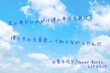 必要不可欠/Honey Works、LIP×LIPの画像(lip×lipに関連した画像)