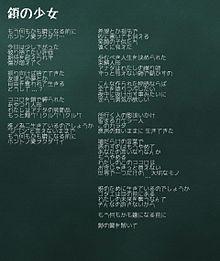 鎖の少女/歌詞の画像(プリ画像)