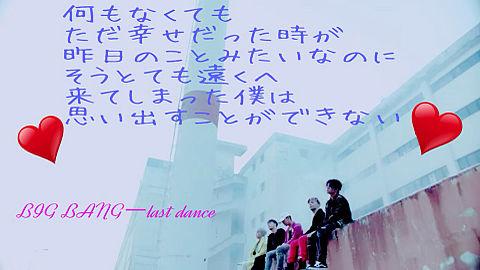 last danceの画像(プリ画像)