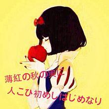 初恋の画像(島崎藤村に関連した画像)
