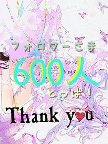 600人とっぱ!の画像(プリ画像)