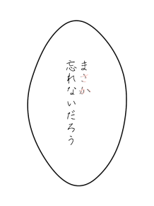 浦島坂田船 セリフ 吹き出し文字の画像(うらたぬきに関連した画像)