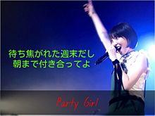 家入レオ Party Girl プリ画像