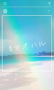 アオハル  虹  おしゃれの画像(虹に関連した画像)