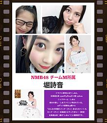 NMB48 チームM 堀詩音 ほりしおん プリ画像
