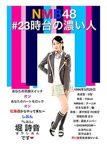 NMB48 チームN 北海道出身 堀詩音 ほりしおん プリ画像