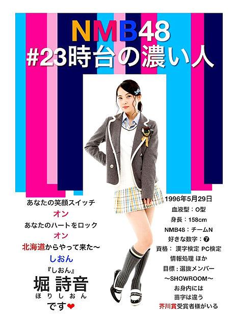NMB48 チームN 北海道出身 堀詩音 ほりしおんの画像 プリ画像