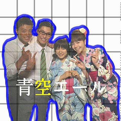 青空エール(♡)の画像(プリ画像)