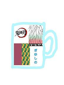 鬼滅の刃のカップリング マグカップ 手作り画の画像(マグカップに関連した画像)