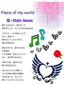 Piece of my world歌詞 手作り画の画像(Worldに関連した画像)