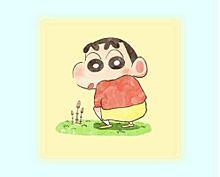 しんちゃん!!!!の画像(クレヨンしんちゃんに関連した画像)