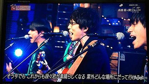関ジャニ∞ × 高橋優の画像(プリ画像)