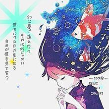 幻の命  SEKAI NO OWARI プリ画像