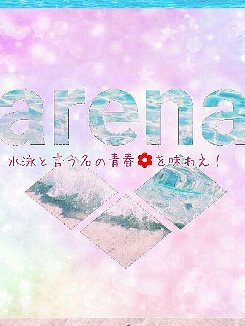 arena加工の画像(プリ画像)