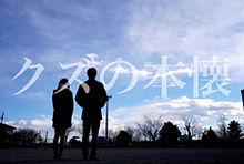 クズの本懐✨❤️の画像(桜田通に関連した画像)
