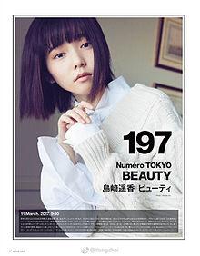 島崎遥香 プリ画像