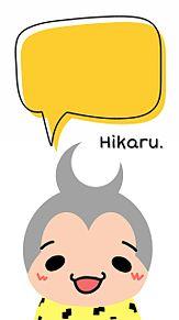 ♡...Hikaru...♡ プリ画像