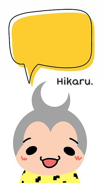 ♡...Hikaru...♡の画像(プリ画像)