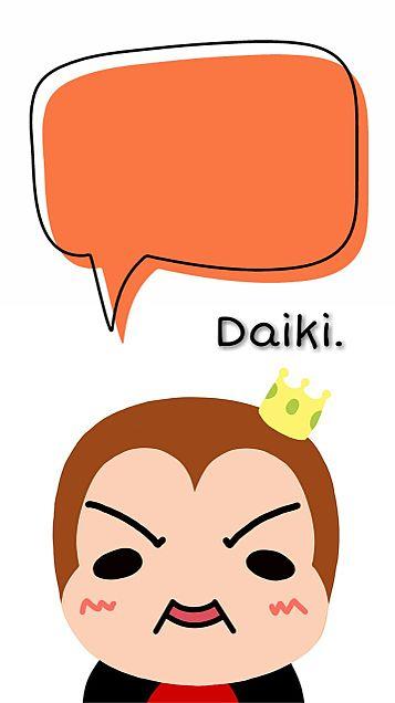 ♡...Daiki...♡の画像 プリ画像