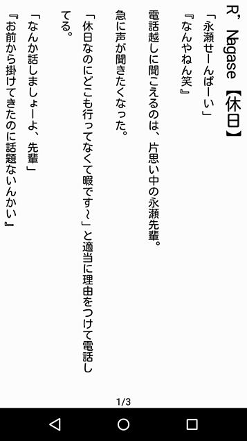 永瀬廉【休日】の画像(プリ画像)