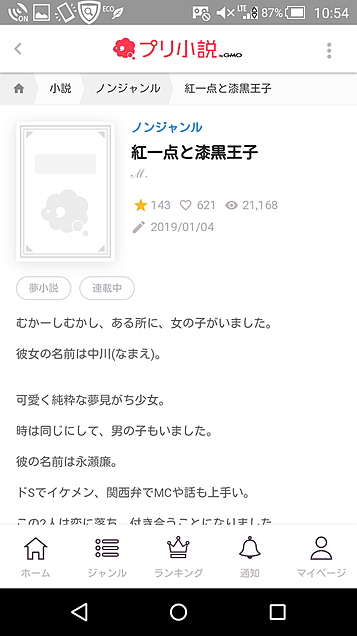 プリ小説!の画像(プリ画像)