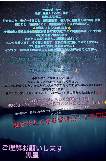 〜⚠️必読〜の画像(プリ画像)
